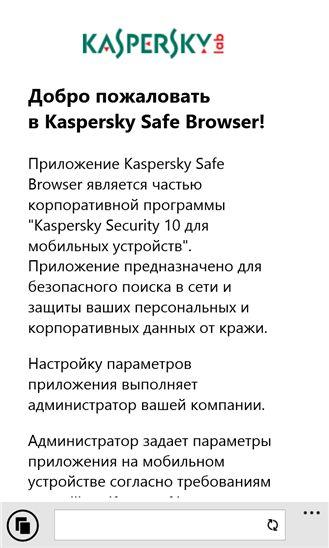 Kaspersky Safe Browser – залог безопасного серфинга интернетом
