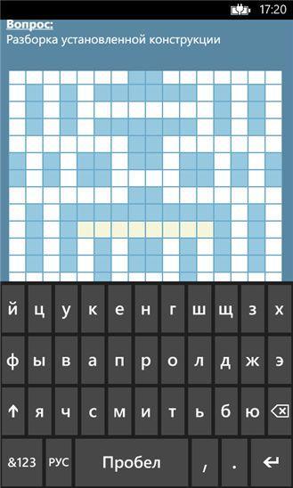 Кроссворды - развиваем интеллект на Windows Phone 8