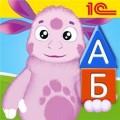Лунтик. Алфавит для малышей или как научить детей буквам