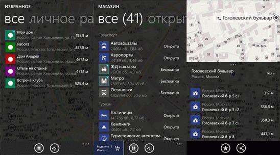 MapUse  – оффлайновые карты для виндовс фон и виндовс 8