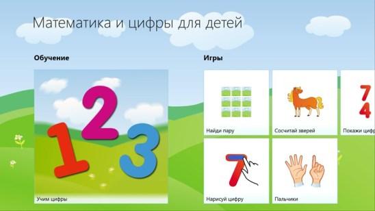 Математика и цифры для детей для Windows 8