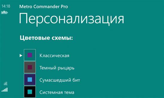 Metro Commander Pro – двухпанельный файловый менеджер для виндовс фон и виндовс 8 бесплатно