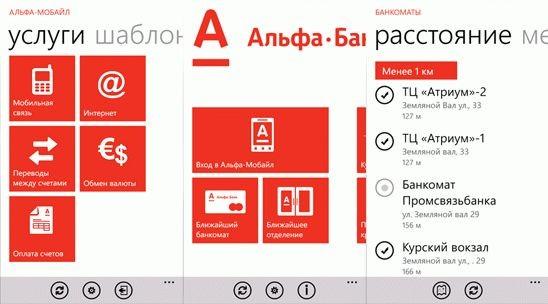 Мобильный банк (Альфа-Банк)