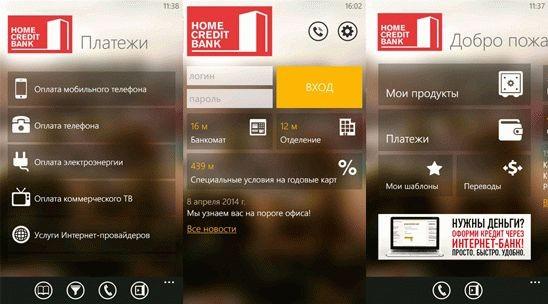 Мобильный банк (Home Credit Bank)