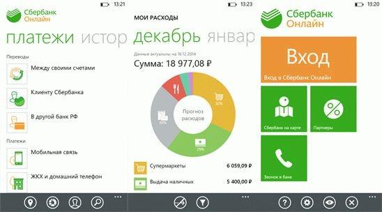 Мобильный банк (Сбербанк)