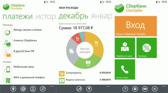 сбербанк мобильный банк личный кабинет вход термобелье