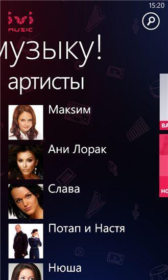 Music.ivi – музыка онлайн для виндовс пхоне бесплатно