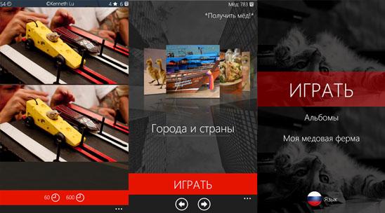 Найди отличия для windows phone