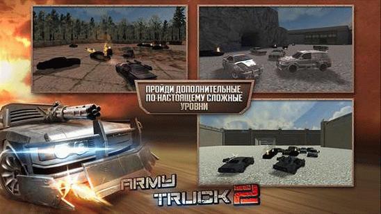 Невероятный шутер Army Truck 2