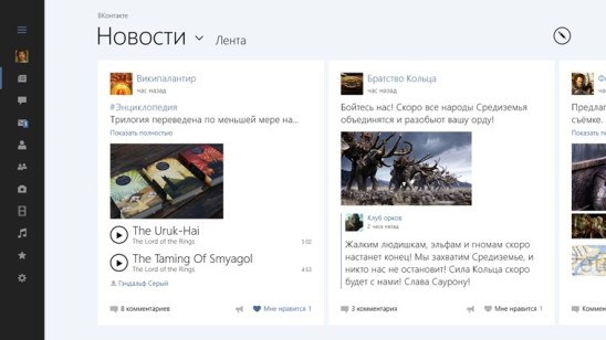 Обновлено ВКонтакте для Windows 8.1
