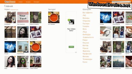 Обновлено фоторедактор PhotoFunia для Windows Phone 8 и Windows 8