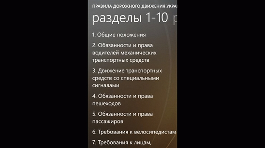 ПДД и билеты Украина