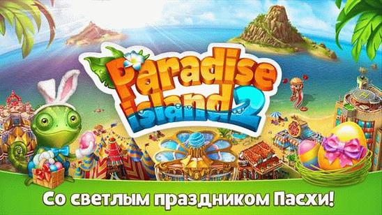 Paradise Island 2 скачать для компьютера и мобильного телефона