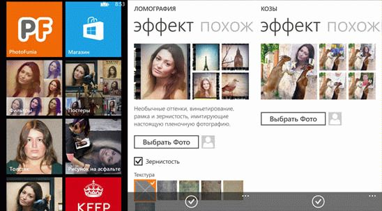 PhotoFunia для Windows Phone – эффект для фото онлайн