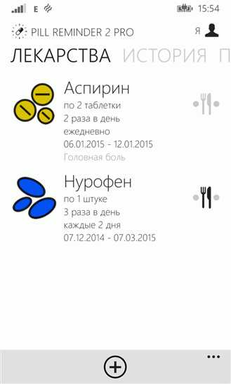 Pillzzz 2 - приложение для контроля за приемом лекарств