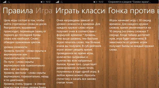 Поиск слова для Windows Phone