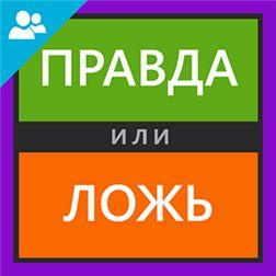 Правда или Ложь для Windows Phone