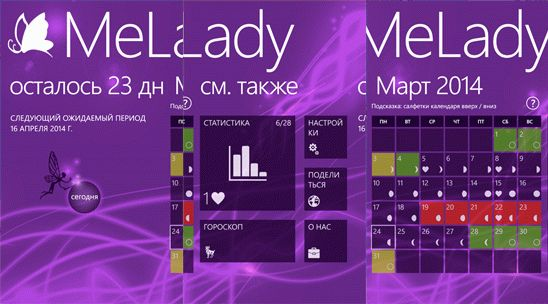 Приложение MeLady Calendar – женский календарь для виндовс фон и виндовс 8
