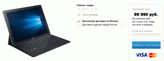 Samsung Galaxy Tab Pro S 12.2 купить
