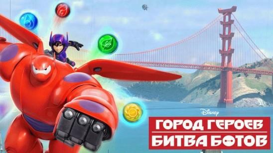 Скачать «Город героев: Битва ботов» для Windows бесплатно