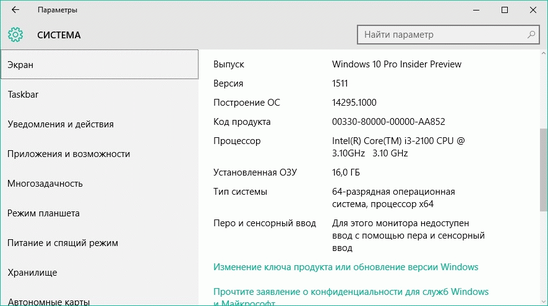 Скачать ISO-образ Windows 10 Insider Preview 14295
