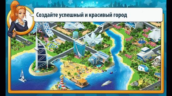 Скачать Мегаполис бесплатно