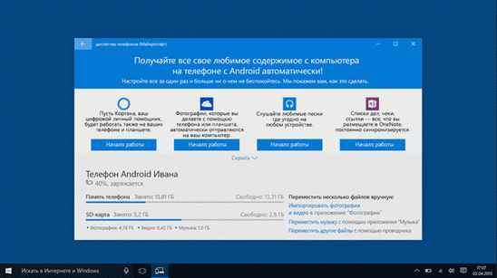 Скачать Microsoft Phone для Windows 10