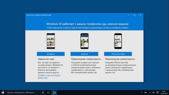 Скачать Microsoft Phone для Windows 10