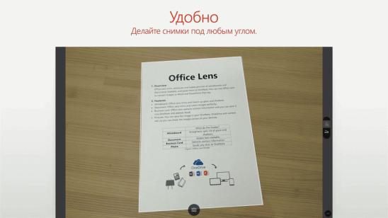 Скачать Office Lens для ПК