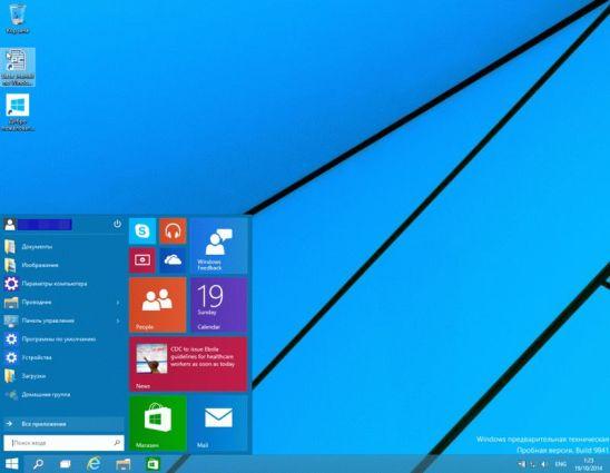 Скачать Windows 10. Русификатор Windows 10