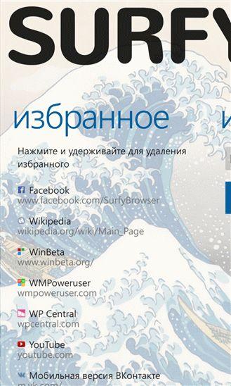 Скачать браузер Surfy для Windows 10 Mobile и Windows Phone 8 бесплатно