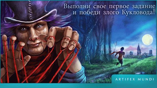 Скачать игру Волшебные сказки