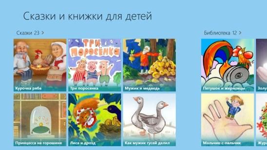 Сказки и книжки для детей для Windows 8