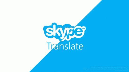Skype Translator - голосовой и текстовый перевод в режиме реального времени