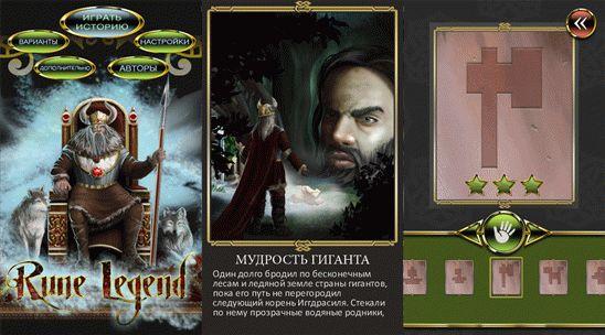Следуй за Одином в мир удивительных головоломок Rune Legend