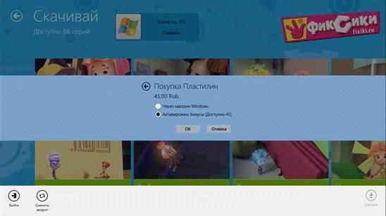 Смотреть Фиксики на Windows 10