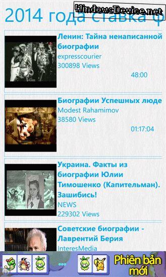 Смотреть фильм онлайн бесплатно на Windows Phone