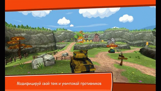 Toon Wars – скачать увлекательные танки 2_windowsdevice.net