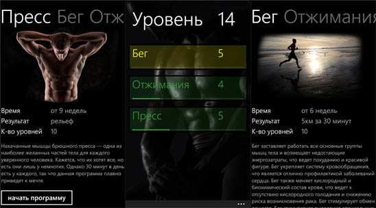 Тренер для Windows Phone
