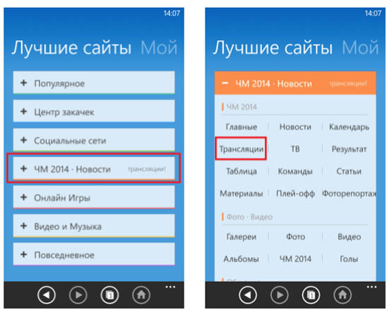 UC Browser для Windows Phone – браузер для FIFA 2014