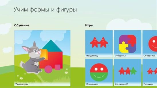 Учим формы и фигуры для Windows 8