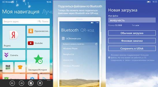 Уникальный многофункциональный UC Browser снова удивляет