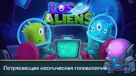 Веселая головоломка Los Aliens