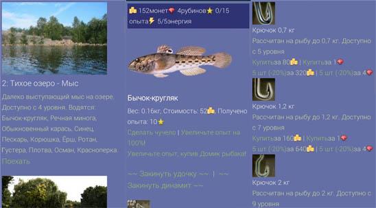 Веселая рыбалка для Windows Phone