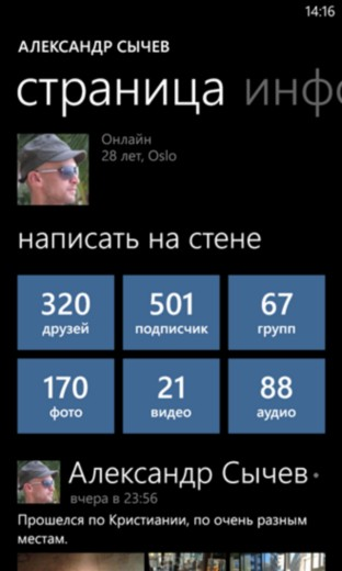 Вконтакте на Виндовс Пхоне