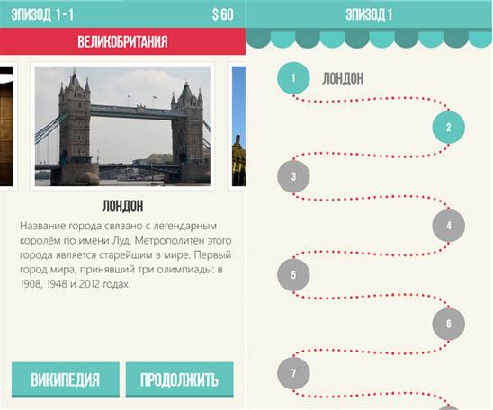 Вокруг света для Windows Phone – увлекательное путешествие по городам мира