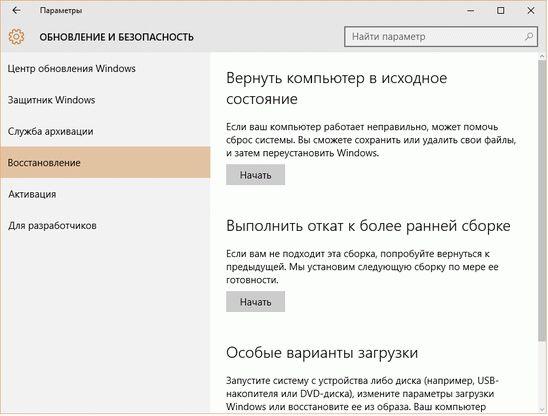 Восстановление данных Windows 10 или как вернуть компьютер в исходное состояние