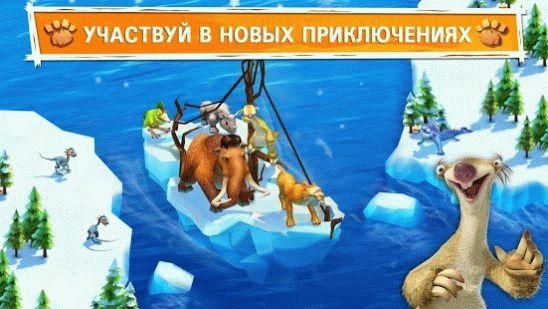 Вышла игра «Игра «Ледниковый Период: Приключения» для Windows Phone на выходе