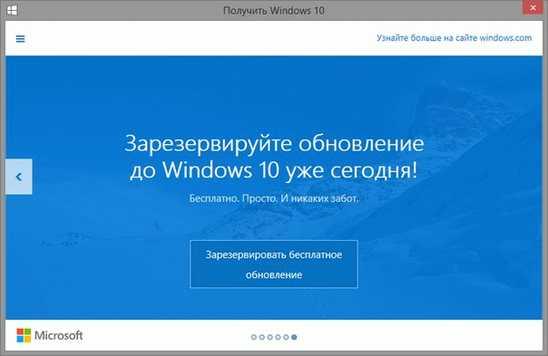 Windows 10 от Microsoft официально появится 29 июля 2015 года