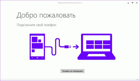 Windows Phone Recovery Tool от Microsoft обновлено